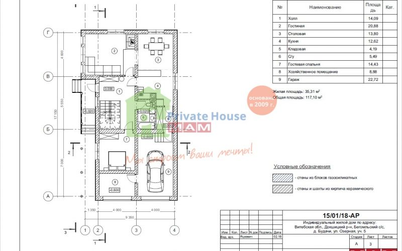 "Проект дома ""Баки"" план 2"