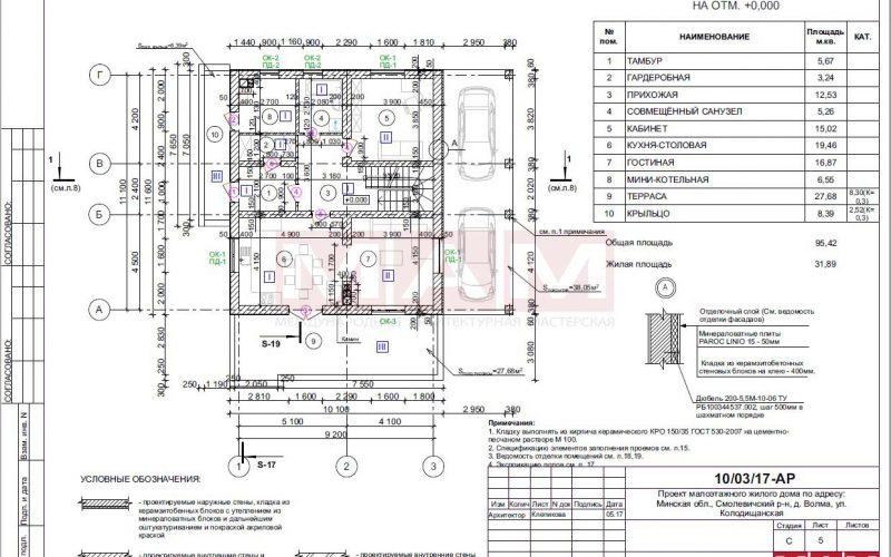 Проект дома Блэйд план 2