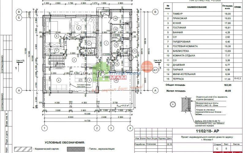 """Проект дома """"Бишоп"""" план 2"""
