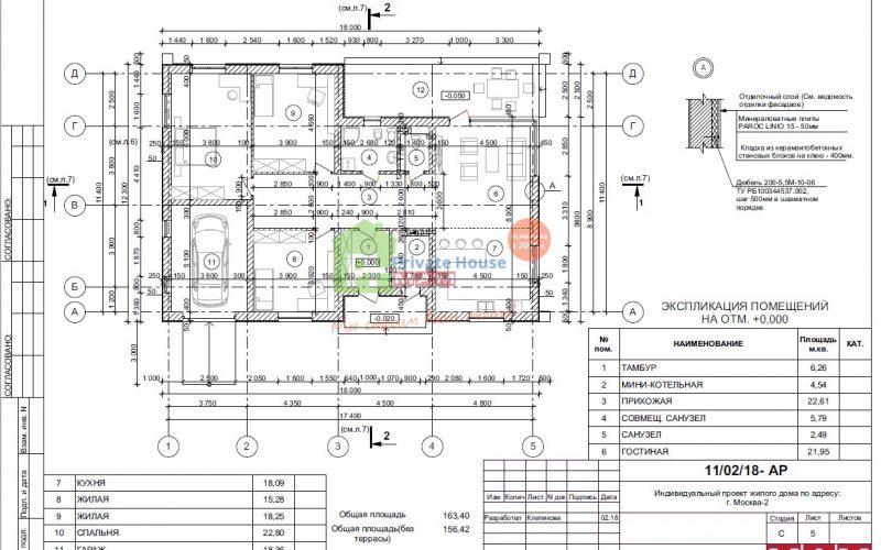 """Проект дома """"Прайд"""" план"""